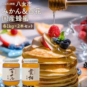 【ふるさと納税】かの蜂 みかん&百花 国産 蜂蜜 ビン セット 2kg(1kg×2) はちみつ