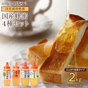 【ふるさと納税】かの蜂 国産蜂蜜 4種セット とんがりプラ容器 2kg(500g×4) はちみつ
