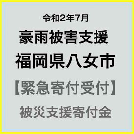【ふるさと納税】【令和2年7月 豪雨災害支援緊急寄附受付】福岡県八女市災害応援寄附金(返礼品はありません)