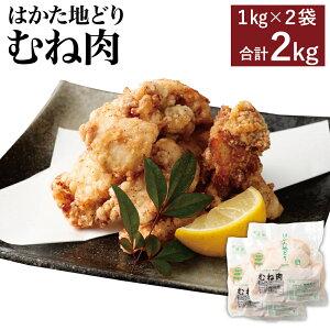【ふるさと納税】はかた地どり むね肉 1kg×2袋 合計2kg 鶏肉 地鶏 肉 福岡県産 九州産 国産 冷凍 送料無料