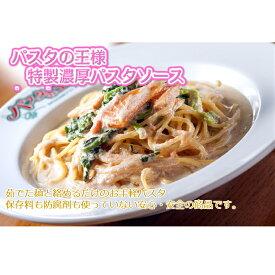 【ふるさと納税】特濃パスタソース 6種セット(200g×6種)