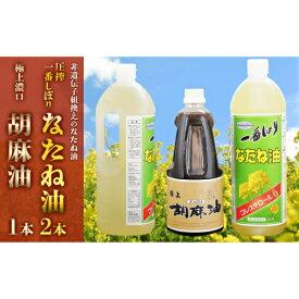 【ふるさと納税】地元産の食用油「一番搾りなたね油」「胡麻油(濃口)」