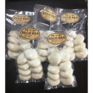 【ふるさと納税】無農薬もち米を使ったもち 300g×5袋 合計1.5kg 餅 お餅 丸餅 手作り まるもち 正月 送料無料
