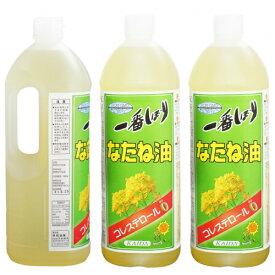 【ふるさと納税】一番搾りなたね油 1500g×3本セット 合計4500g 4.5kg 油 食用油 調味料 菜種油 送料無料