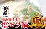 【ふるさと納税】ダルム屋名物塩モツ鍋