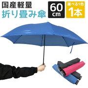 【ふるさと納税】雨晴兼用国産軽量折り畳み傘1本60cm4色から選べる1色ブラック/ネイビー/ピンク/ラベンダー大きめ折りたたみ傘日傘持ち運びUV90%カット日本製送料無料