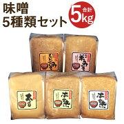 【ふるさと納税】栄養味噌5種食べ比べセット各1kg×5種類合計5kg味噌食べ比べセット調味料米みそ合わせみそ白みそ冷蔵送料無料