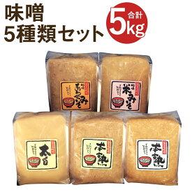 【ふるさと納税】栄養味噌 5種食べ比べセット 各1kg×5種類 合計5kg 味噌 調味料 米みそ 合わせみそ 白みそ 食べ比べ セット 冷蔵 送料無料