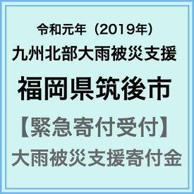 【ふるさと納税】【令和元年 大雨災害支援緊急寄附受付】筑後市災害応援寄附金(返礼品はありません)