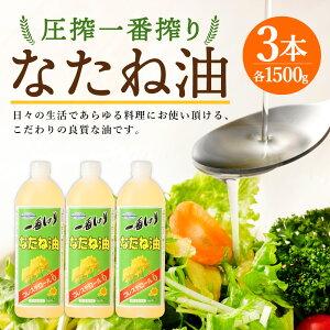 【ふるさと納税】一番搾りなたね油1500g×3本セット合計4500g4.5kg油食用油調味料菜種油送料無料