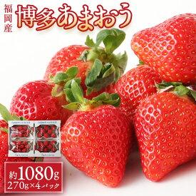 【ふるさと納税】いちご 「あまおう」 270g×4パック 合計1080g 1kg以上 1月以降順次発送 イチゴ 苺 果物 くだものフルーツ 送料無料