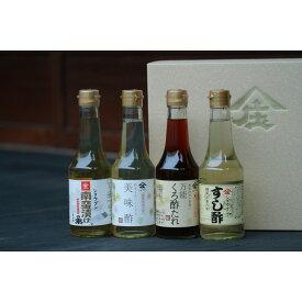 【ふるさと納税】便利な調味酢セット