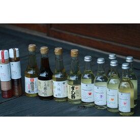 【ふるさと納税】お酢のバラエティセット