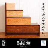 【ふるさと納税】【Mobel90】異なる4種類の天然木を使った階段チェスト《4段》★まさにカステラデザイン