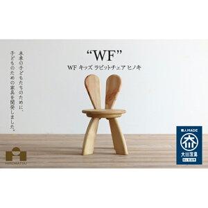 【ふるさと納税】広松木工の子どものための椅子WFキッズラビットチェア(7色)【ブルー】 国産ヒノキ・節あり無垢材を使用、渡辺優さんと一緒に、未来の子どもたちのために、子どものた
