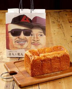 【ふるさと納税】CH-002 高級食パン専門店「奇人と変人」 奇人の本気(プレーン) 3本セット&奇人特選「奇人の刄」1本