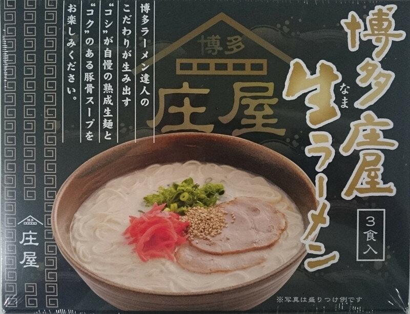 【ふるさと納税】【博多 庄屋】生ラーメン 3食入り×6箱