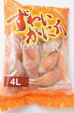 【ふるさと納税】絶品 旨味濃厚 ズワイガニカニ爪4L 750g