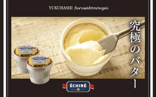 【ふるさと納税】(1169)究極のバター〜フランス産エシレ発酵バター