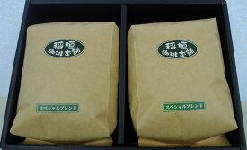【ふるさと納税】スペシャルブレンド 豆の状態でお届け(豆)