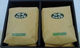 【ふるさと納税】スペシャルブレンド 豆の状態でお届け(豆)ギフト