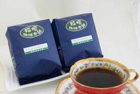 【ふるさと納税】ブルーマウンテンNo.1ブレンドギフト 豆の状態でお届け(豆)