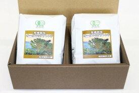【ふるさと納税】オーガニックブレンドギフト 豆の状態でお届け(豆)