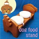 犬用フードスタンド