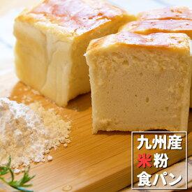 【ふるさと納税】九州産米粉の手作り食パン【グルテンフリー】