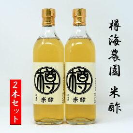 【ふるさと納税】【無添加】たるみ農園の米酢セット【農薬・化学肥料不使用】