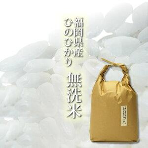 【ふるさと納税】福岡県産 無洗米 ひのひかり 5kg