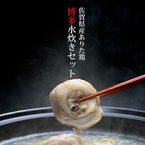 【ふるさと納税】博多水炊き(ありた鶏切り身 ) つみれ セット2〜3人前 送料無料 福岡 鍋
