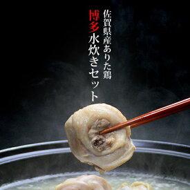 【ふるさと納税】博多水炊き(ありた鷄ぶつ切り) つみれ セット2〜3人前 送料無料 福岡 鍋