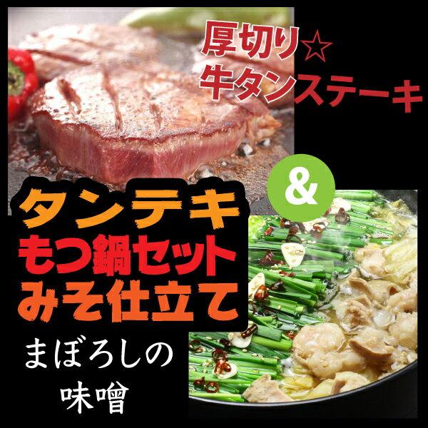 【ふるさと納税】厚切り牛タンステーキ&博多もつ鍋(まぼろしの味噌仕立) 送料無料 国産牛モツ 福岡
