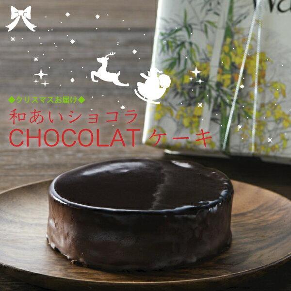 【ふるさと納税】和あいショコラ CHOCOLATケーキ【Xmas】