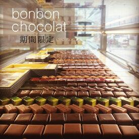【ふるさと納税】オリジナルボンボンショコラセット コンプリートBOX チョコレート 詰め合わせ ギフト 高級 送料無料 洋菓子