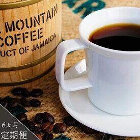 【ふるさと納税】<定期便>珈琲の王様 ブルーマウンテンストレート 6ヵ月(豆)