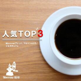 【ふるさと納税】<定期便>「元珈琲嫌い」の店長が送る 自家焙煎 Morrow珈琲 人気TOP3セット 12ヵ月(豆)
