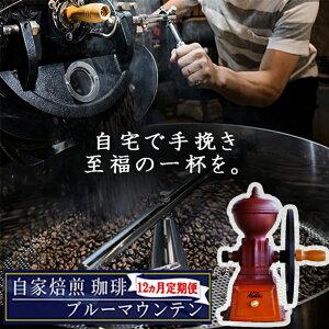 【ふるさと納税】自家焙煎ブルーマウンテン12ヶ月定期便&ダイヤミル (200g×2×12回)