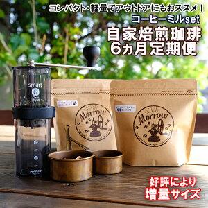 【ふるさと納税】珈琲定期便 6カ月(増量)& コーヒーミル・スマートG