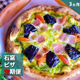 【ふるさと納税】本格薪焼き石窯ピザ 3ヵ月【定期便】