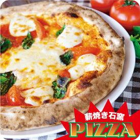 【ふるさと納税】本格薪焼き石窯ピザ 人気3点セット