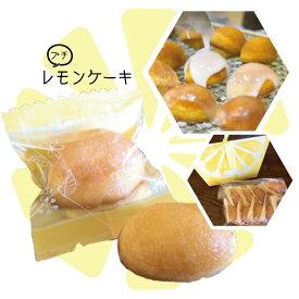 【ふるさと納税】果汁たっぷりコロコロ『プチレモンケーキ』20個
