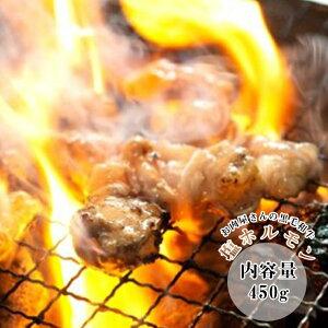 【ふるさと納税】お肉屋さんの黒毛和牛塩ホルモン 450g