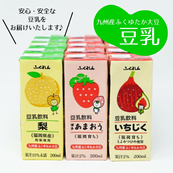 【ふるさと納税】九州産「ふくゆたか大豆」を使用した 福岡生まれ豆乳セット 国産野菜ジュース付