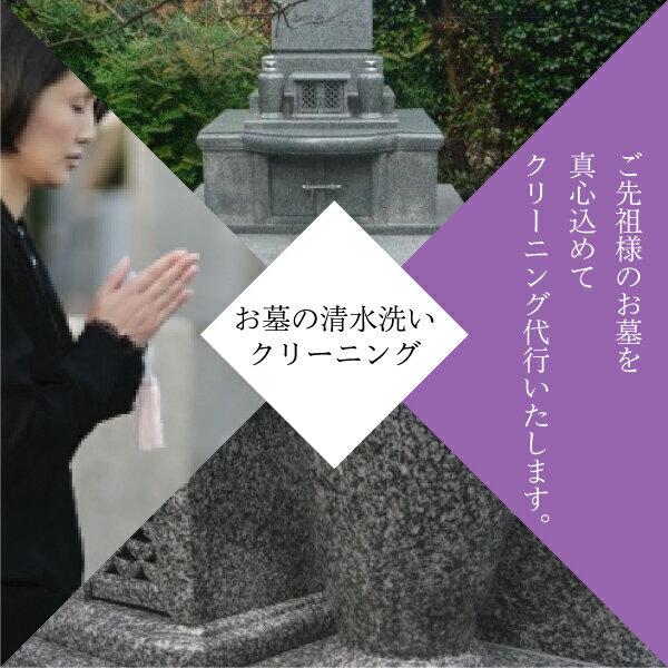 【ふるさと納税】お墓の清水洗いクリーニング