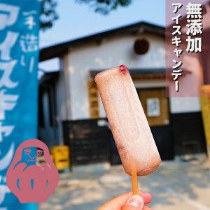 【ふるさと納税】酒蔵手づくりの無添加アイスキャンデーあずき 20本