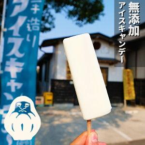 【ふるさと納税】酒蔵手づくりの無添加アイスキャンデー ミルク 20本