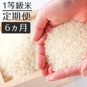 【ふるさと納税】〈定期便〉福岡県産米 1等級 ひのひかり(無洗米) 30kg(5kg×6回)