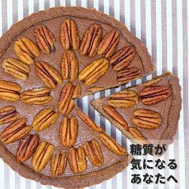 【ふるさと納税】低糖質 手作りペカンナッツタルト